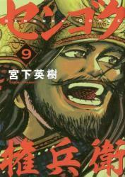 センゴク権兵衛 9巻 (9)
