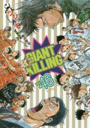 GIANT KILLING 46巻 (46)
