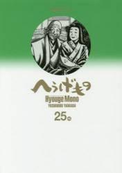 へうげもの 25巻 (25)
