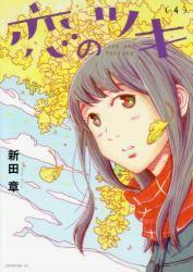 恋のツキ 4巻 (4)