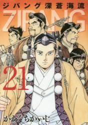 ジパング 深蒼海流 21巻 (21)