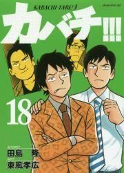 カバチ!!!—カバチタレ!3— 18巻 (18)