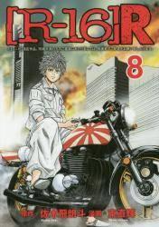 [R−16]R 8巻 (8)