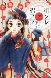 昭和ファンファーレ 2巻 (2)