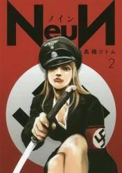 NeuN 2巻 (2)