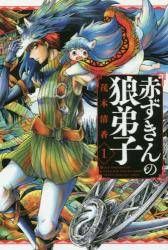 赤ずきんの狼弟子 1巻 (1)