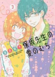保坂先生の愛のむち 3巻 (3)