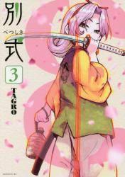 別 式 3巻 (3)