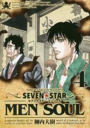 SEVEN☆STAR MEN SOUL 4巻 (4)