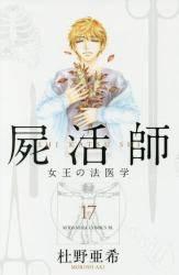 屍活師  女王の法医学 17巻 (17)