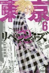 東京卍リベンジャーズ 6巻 (6)