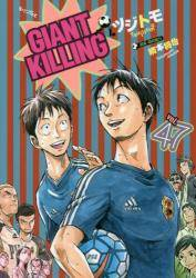 GIANT KILLING 47巻 (47)