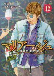 マリアージュ〜神の雫 最終章〜 12巻 (12)