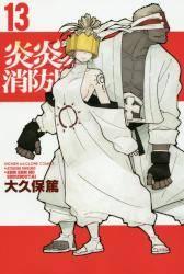 炎炎ノ消防隊 13巻 (13)