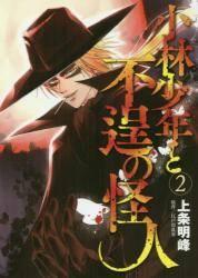 小林少年と不逞の怪人 2巻 (2)