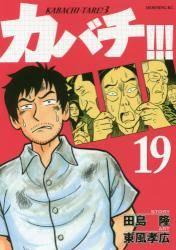 カバチ!!!—カバチタレ!3— 19巻 (19)