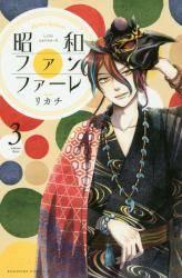 昭和ファンファーレ 3巻 (3)