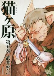 猫ヶ原 5巻 (5)