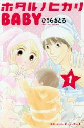 ホタルノヒカリ BABY 1巻 (1)