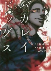 バカレイドッグス 2巻 (2)