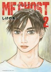 MFゴースト 2巻 (2)