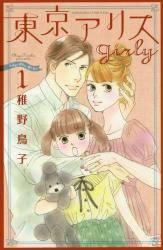 東京アリスgirly 1巻 (1)