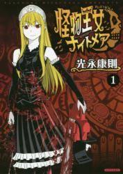 怪物王女ナイトメア 1巻 (1)