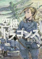 空挺ドラゴンズ 4巻 (4)
