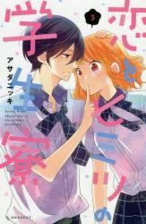 恋とヒミツの学生寮 3巻 (3)
