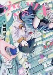 恋のツキ 5巻 (5)