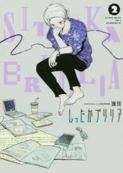 しったかブリリア 2巻 (2)