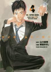 マイホームヒーロー 4巻 (4)