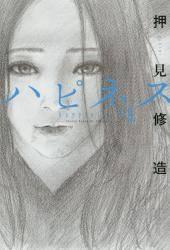 ハピネス 8巻 (8)