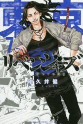 東京卍リベンジャーズ 7巻 (7)