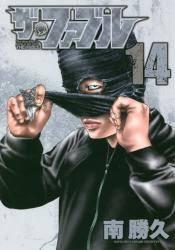 ザ・ファブル 14巻 (14)