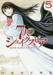 7人のシェイクスピア NON SANZ DROICT 5巻 (5)