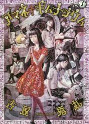 アマネ†ギムナジウム 3巻 (3)