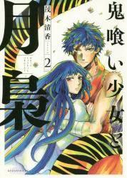 鬼喰い少女と月梟 2巻 (2)