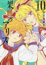 架刑のアリス 10巻 (10)