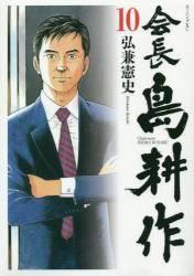 会長 島耕作 10巻 (10)