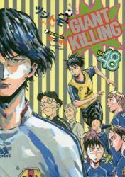GIANT KILLING 48巻 (48)