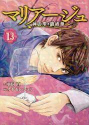 マリアージュ〜神の雫 最終章〜 13巻 (13)