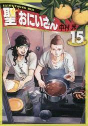 聖☆おにいさん 15巻 (15) 通常版