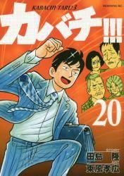 カバチ!!!—カバチタレ!3— 20巻 (20)