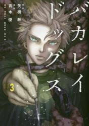 バカレイドッグス 3巻 (3)