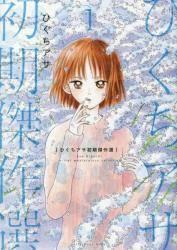 ひぐちアサ初期傑作選 1巻 (1)