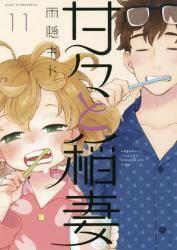 甘々と稲妻 11巻 (11)