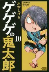 ゲゲゲの鬼太郎 10巻 (10)
