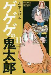 ゲゲゲの鬼太郎 11巻 (11)