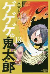 ゲゲゲの鬼太郎 13巻 (13)